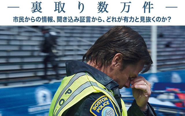 文字通り寝る間も惜しみ、疲れ果てながらも、現場の聞き込みをあきらめない警官たち