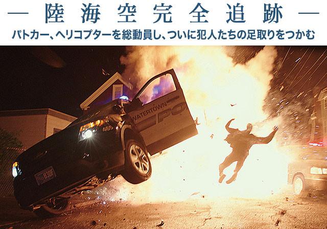 ごく普通の住宅地に潜伏する爆弾犯に接近する警官隊──壮絶な銃撃戦が勃発!