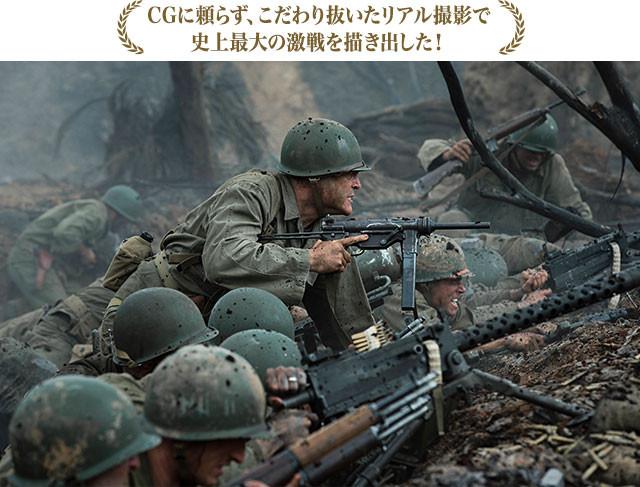 第2次世界大戦で米軍が経験した沖縄・前田高地(ハクソー・リッジ)での激戦を描く