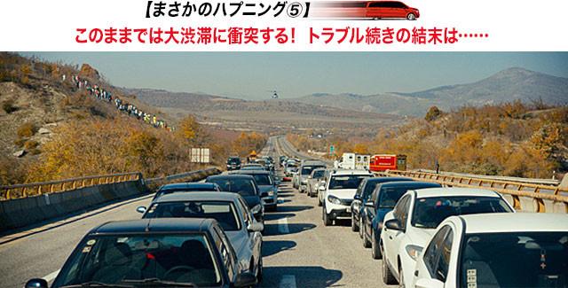 夏休み初日のハイウェイは大渋滞中! このまま激突し、大惨事に発展してしまうのか!?