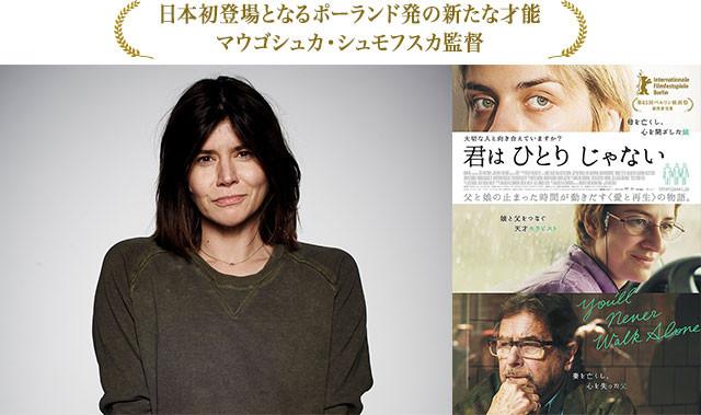 シュモフスカ監督(左)と本作の日本版ポスター・ビジュアル(右)