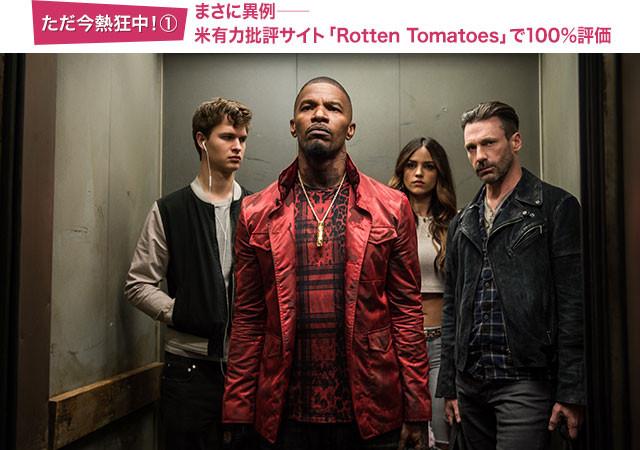 オスカー俳優ジェイミー・フォックス(写真左から2人目)が、危険すぎる強盗を怪演