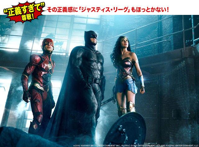 フラッシュ(左)、バットマン(中央)と「ジャスティス・リーグ」でそろい踏み!