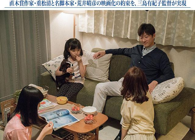 一見仲むつまじい田中家だが、長女の反抗をきっかけにいびつさがあらわになっていく