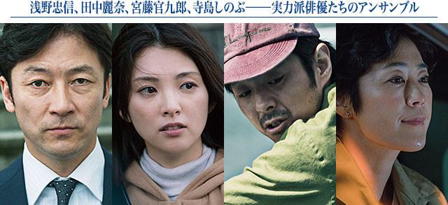 (左から)浅野、田中、宮藤、寺島──日本映画界を代表する実力派が集結