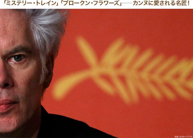 1984年には、長編2作目にしてカンヌ国際映画祭のカメラドール(新人監督賞)を受賞
