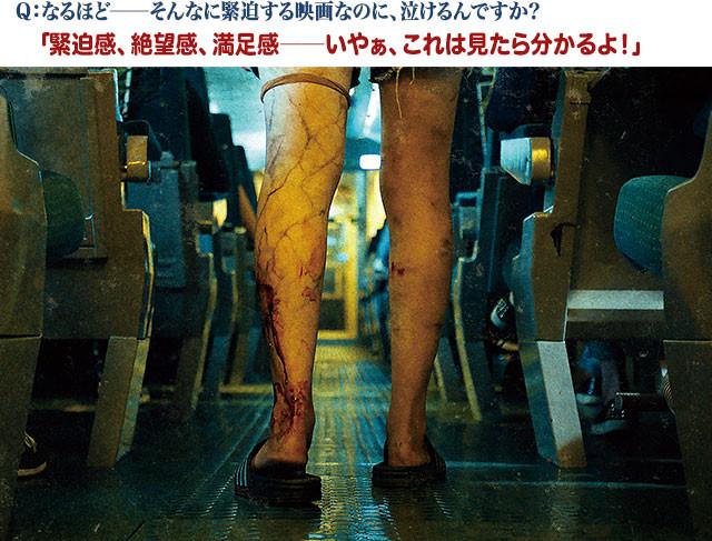 1人の女性感染者が発車寸前に高速鉄道の車内に飛び乗ったことから、車内は地獄絵図に