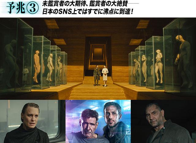 """人造人間""""レプリカント""""が人類に混じって暮らす近未来世界に隠された秘密とは?"""