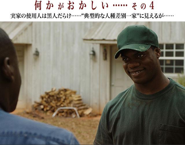 クリスにも良くしてくれる黒人の管理人だが、笑顔はどこか不自然だ