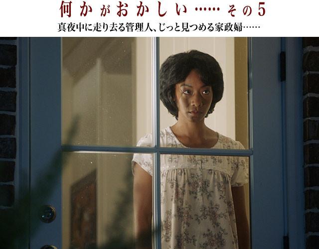 夜中に人知れず、魂を抜かれたように窓の外の暗闇を見つめる家政婦だが……