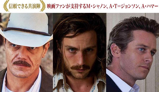 (左から)シャノン、テイラー=ジョンソン、ハマー、3人の熱演も見逃せない