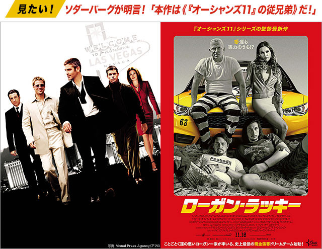かの傑作クライム映画「オーシャンズ11」(左)と、その「従兄弟版」である本作(右)
