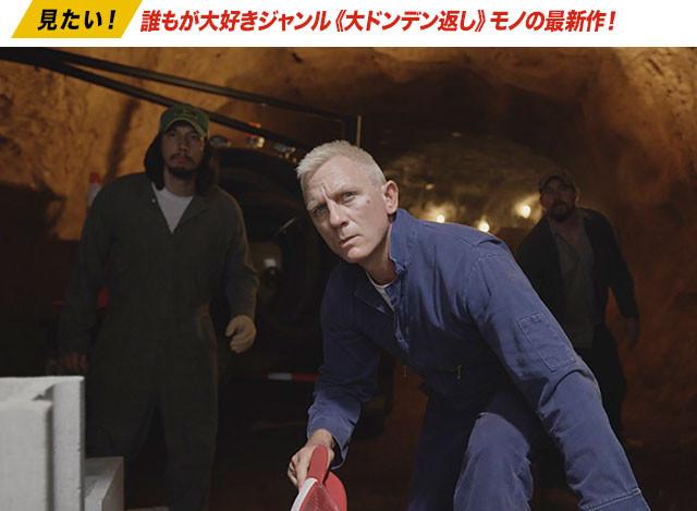 「007」シリーズのダニエル・クレイグが天才爆弾犯役を怪演!? 爆笑も誘う!