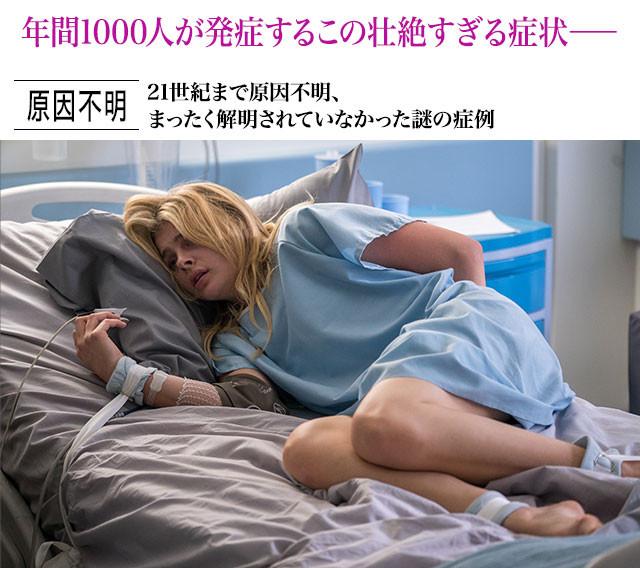 日本でも年間1000人程度の人が発症するというだけに、決して「他人事」ではない