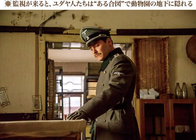 アントニーナに執着するドイツ軍の学者を演じるのは、注目俳優ダニエル・ブリュール