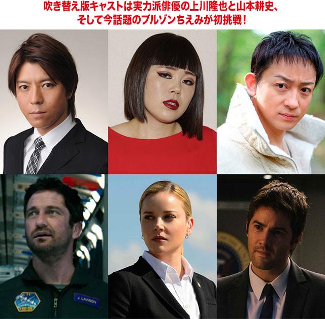 上川隆也と山本耕史が兄弟役、ブルゾンちえみは大統領を守るキャリアウーマンに挑戦!