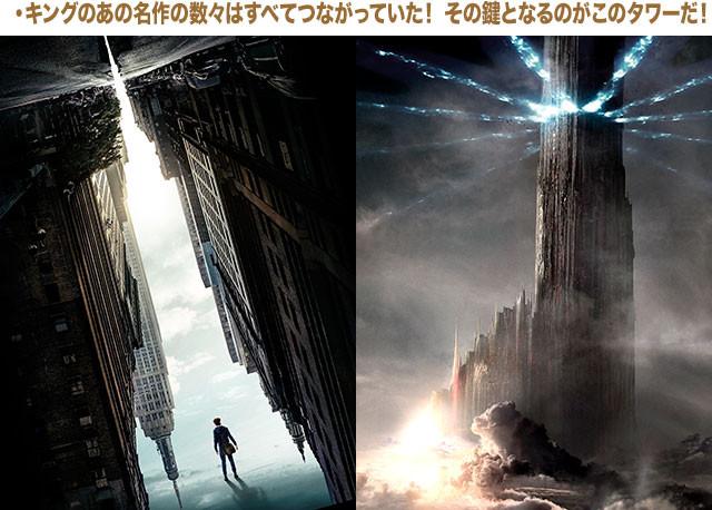 あらゆる世界をつなぐ不可侵の存在ダークタワーが、ウォルターの謀略によって危機に!