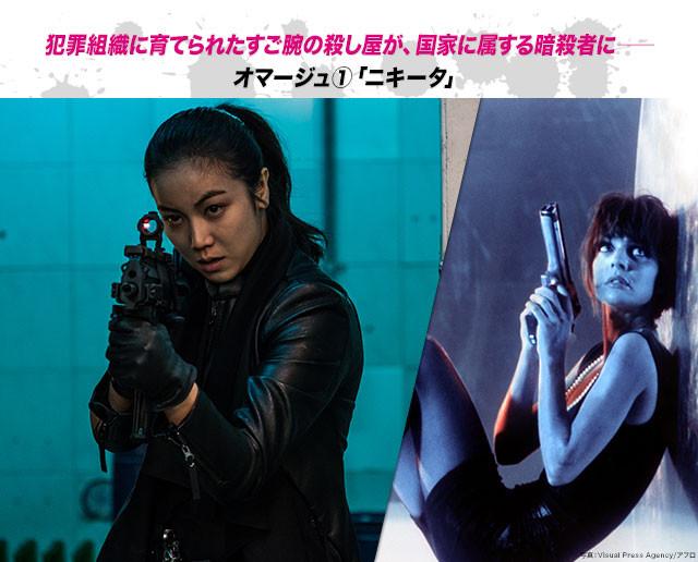 「ニキータ」(右)への強烈なオマージュは、監督自身もインタビューで公言!