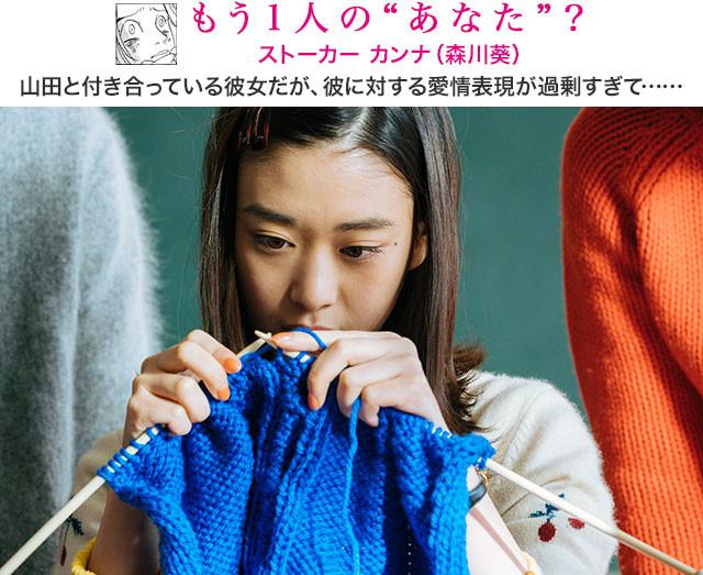 ドラマ・映画・バラエティと活躍する森川葵が、暴走していく女子を生々しく演じている