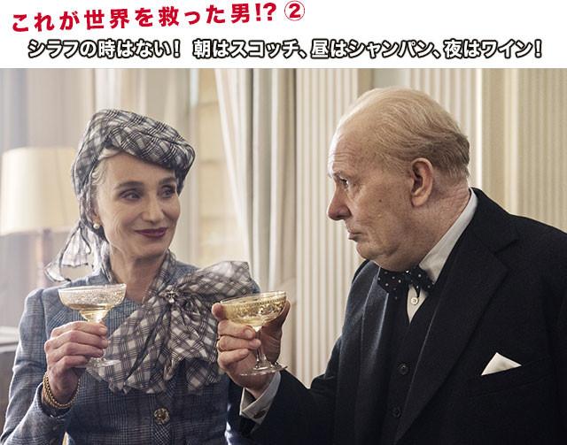 口うるさくもチャーチルを支える妻(左)役は名女優クリスティン・スコット・トーマス