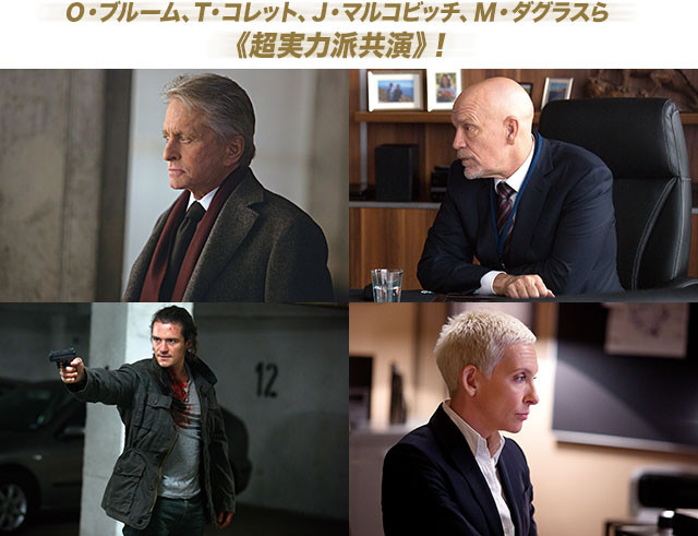 (左上から時計回りに)ダグラス、マルコビッチ、コレット、ブルームも熱演!