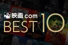 映画.comBEST10