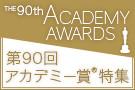 第90回アカデミー賞特集