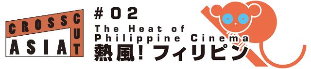 国際交流基金アジアセンター presents 「CROSSCUT ASIA #02 熱風フィリピン」