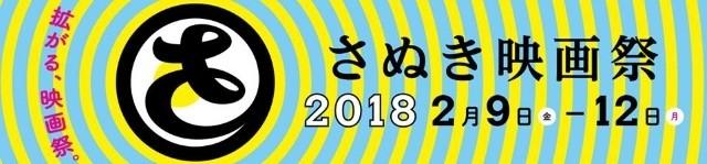 さぬき映画祭2018