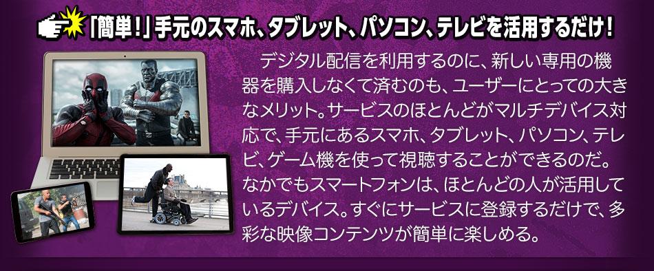 「簡単!」手元のスマホ、タブレット、パソコン、テレビを活用するだけ!