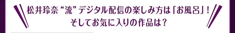 """松井玲奈""""流""""デジタル配信の楽しみ方は「お風呂」! そしてお気に入りの作品は?"""