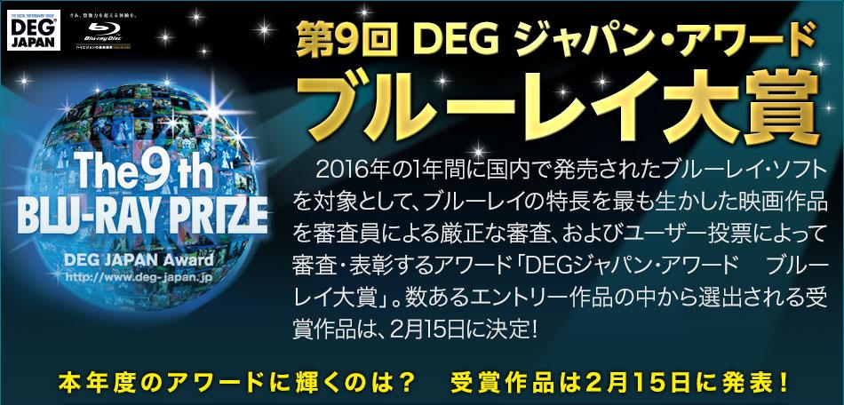 第9回DEG ジャパン・アワード ブルーレイ大賞