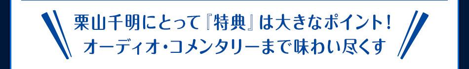 栗山千明にとって『特典』は大きなポイント! オーディオ・コメンタリーまで味わい尽くす