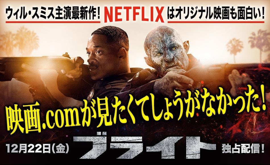 ウィル・スミス主演最新作! Netflixはオリジナル映画も面白い!映画.comが見たくてしょうがなかった!