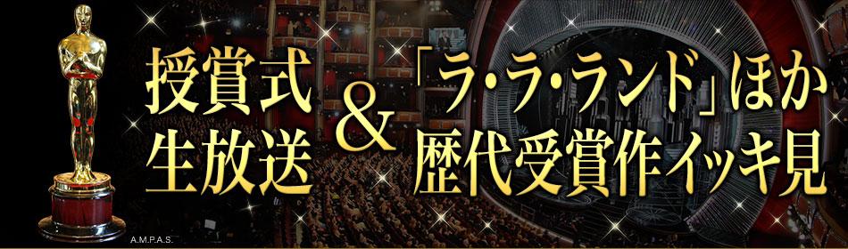 授賞式生放送 & 「ラ・ラ・ランド」ほか歴代受賞作イッキ見