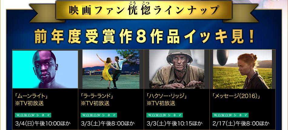 映画ファン恍惚(こうこつ)ラインナップ:前年度受賞作8作品イッキ見!