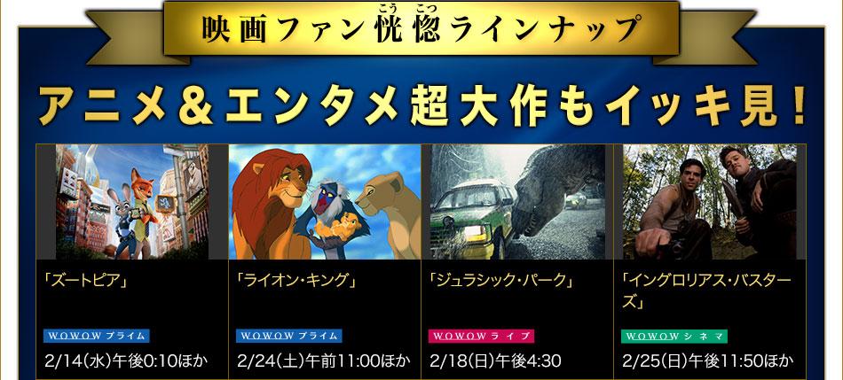 映画ファン恍惚ラインナップ:アニメ&エンタメ超大作もイッキ見!