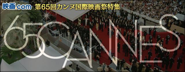 2012年 第65回カンヌ国際映画祭特集