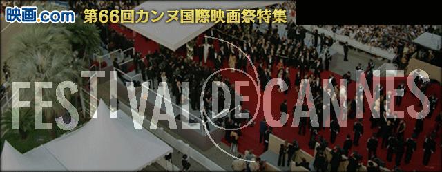 2013年 第66回カンヌ国際映画祭特集