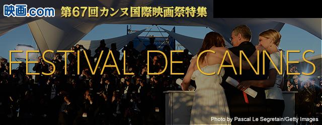 2014年 第67回カンヌ国際映画祭特集