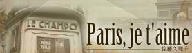 佐藤久理子 Paris, je t'aime