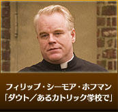 フィリップ・シーモア・ホフマン 「ダウト/あるカトリック学校で」