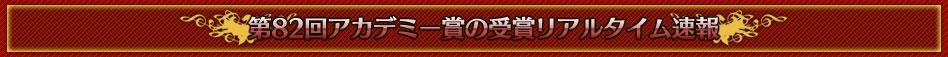 第82回アカデミー賞のリアルタイム速報