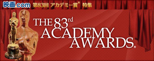 映画.com 第83回アカデミー賞特集