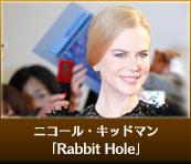 ニコール・キッドマン(「Rabbit Hole」)