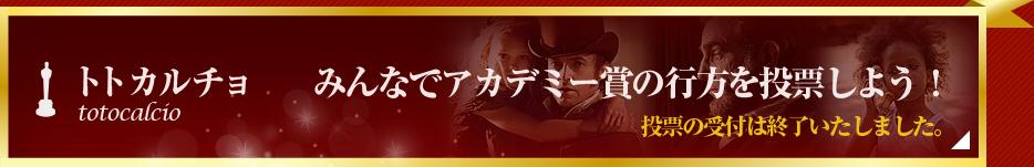 第85回アカデミー賞特集(2013年)「トトカルチョ みんなでアカデミー賞の行方を投票しよう!」