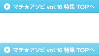 マチ★アソビ vol.16 特集 TOPへ