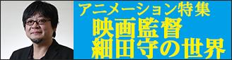 アニメーション特集 映画監督 細田守の世界
