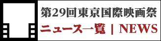 第29回東京国際映画祭(TIFF)ニュース一覧