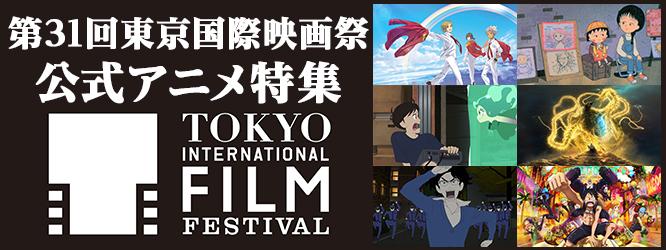 第31回東京国際映画祭(TIFF)公式アニメ特集